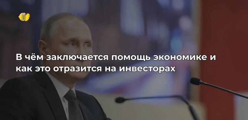 Обращение Путина: коронавирус — это только повод?