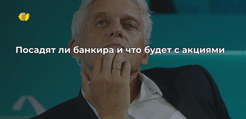 Арест Олега Тинькова: как это отразится на акциях его банка