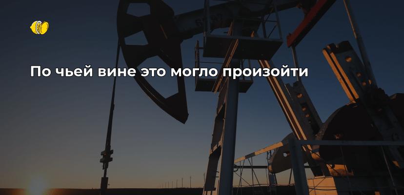 Обвал цен на нефть марки WTI. Разбираемся в произошедшем