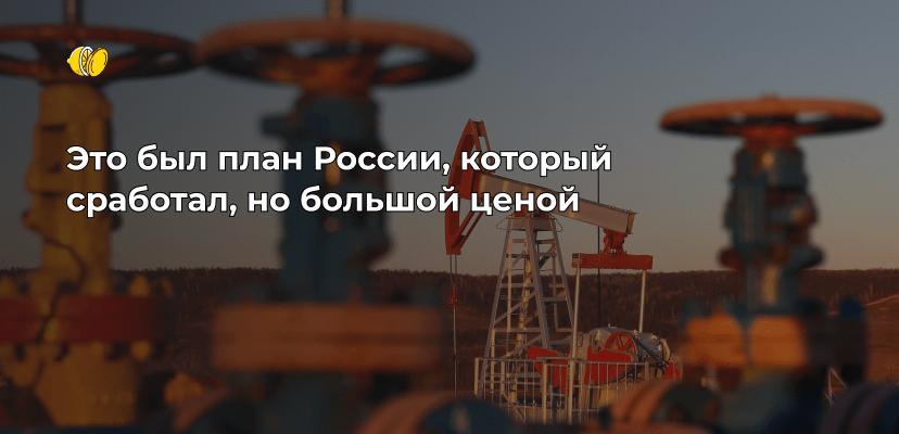 Сделка ОПЕК+: почему Россия согласилась на снижение добычи нефти и причём тут США