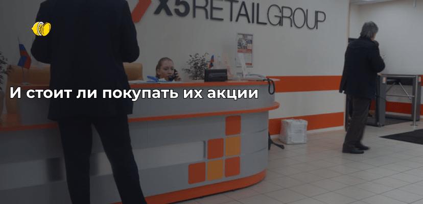 Как отреагируют акции «Магнит» и X5 Retail Group, если рубль обвалится