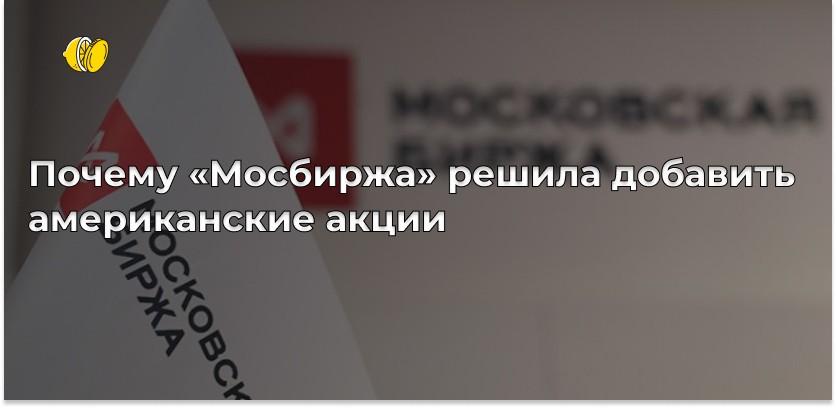 Московская биржа переманивает клиентов у питерской. Что из этого выйдет?