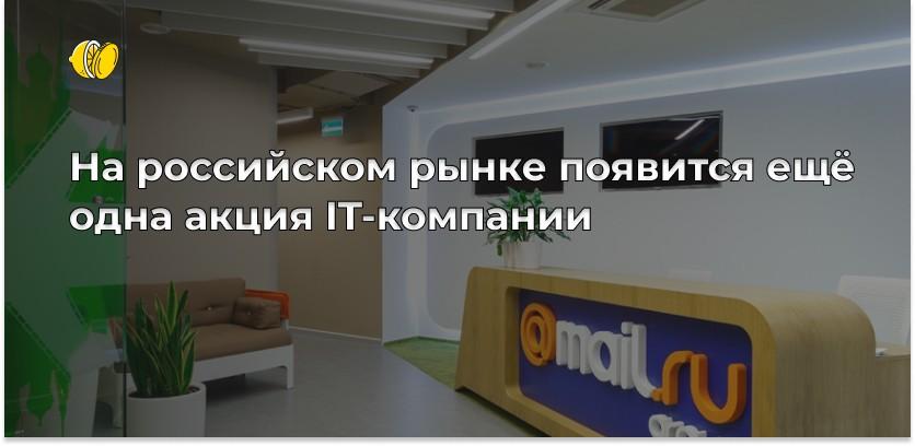 Акции «Мэйл.Ру» появятся на «Мосбирже». Это любовь к Родине или холодный расчёт?