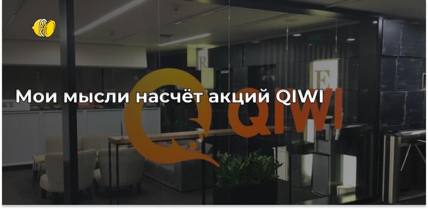 Акции QIWI выросли на 15%. Пора покупать или поезд уже ушёл?