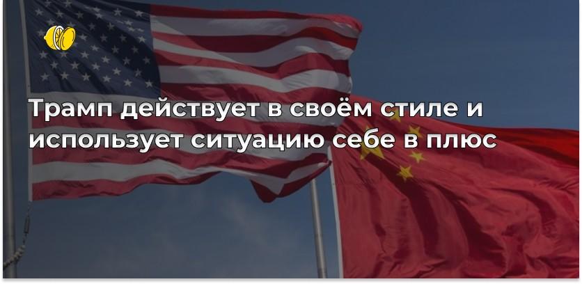 Могут ли американские санкции против Китая и Гонконга ударить рикошетом по нам?