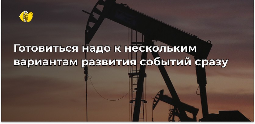 Давайте поговорим про перспективы нефти к концу года