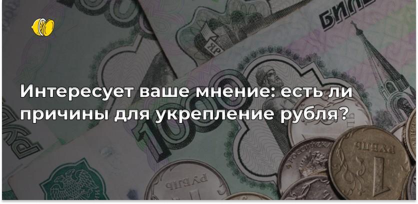 Что будет с рублём к концу года