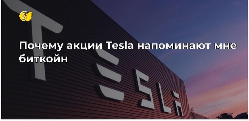 Tesla — самая дорогая автокомпания в мире. Это успех, или Маск надувает пузырь?