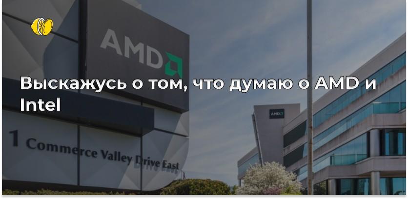 За AMD перспективы, а за Intel — сильные цифры. Кого выбрать?