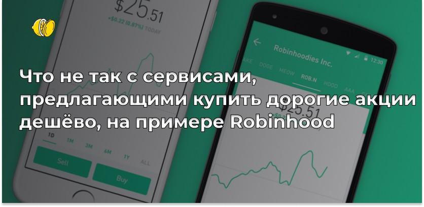 Купить дорогие акции за $1: обзор брокера Robinhood