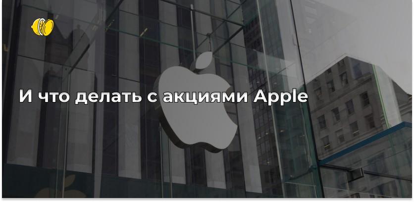 Apple объявила о сплите своих акций — это не страшно?