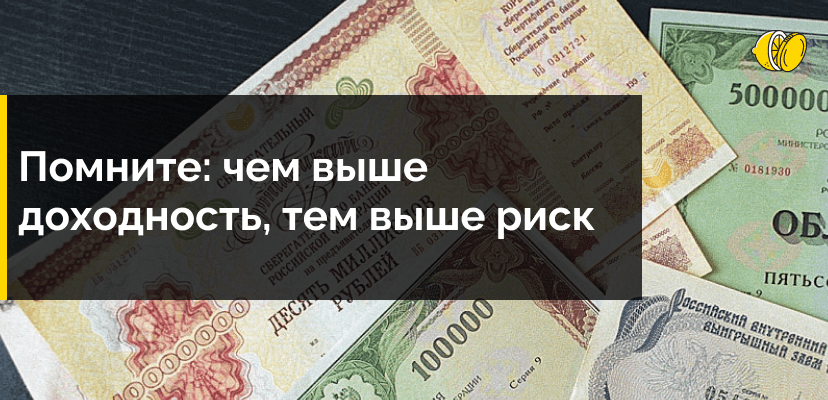 От 9 до 14% по облигациям — реально, но опасно?