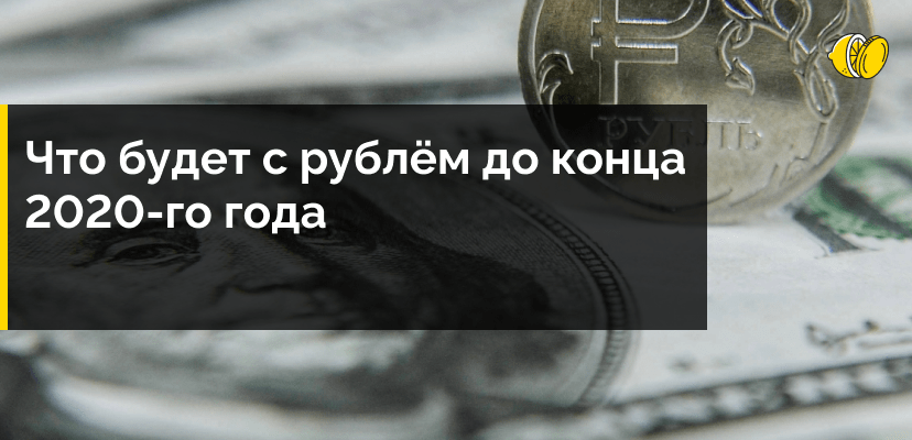 Рубль посыпался. Увидим ли мы доллар за ₽100?