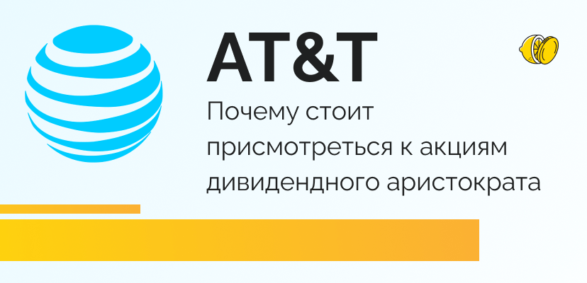 AT&T: пересидеть турбулентность и заработать на дивидендах
