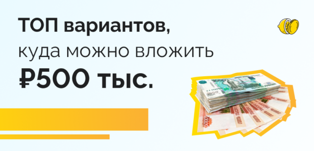 Куда вложить 500 тысяч рублей