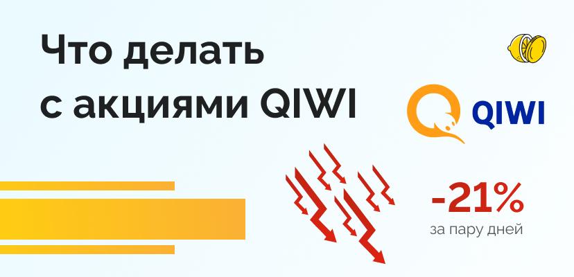 Как ЦБ обвалил акции QIWI на 21%