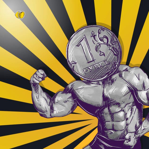 Рубль может взлететь в 2021 году?