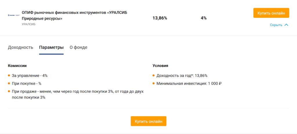 Условия фонла банка Уралсиб