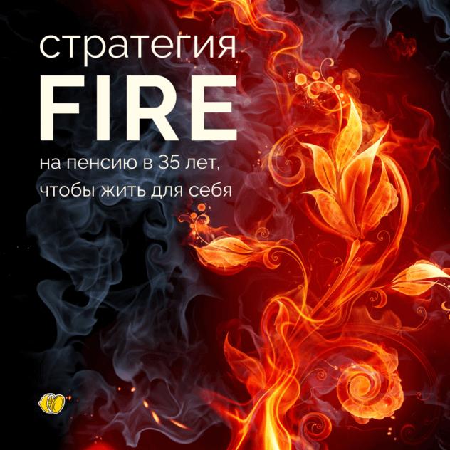 FIRE: пенсия в 35 лет через пассивный доход и экономию