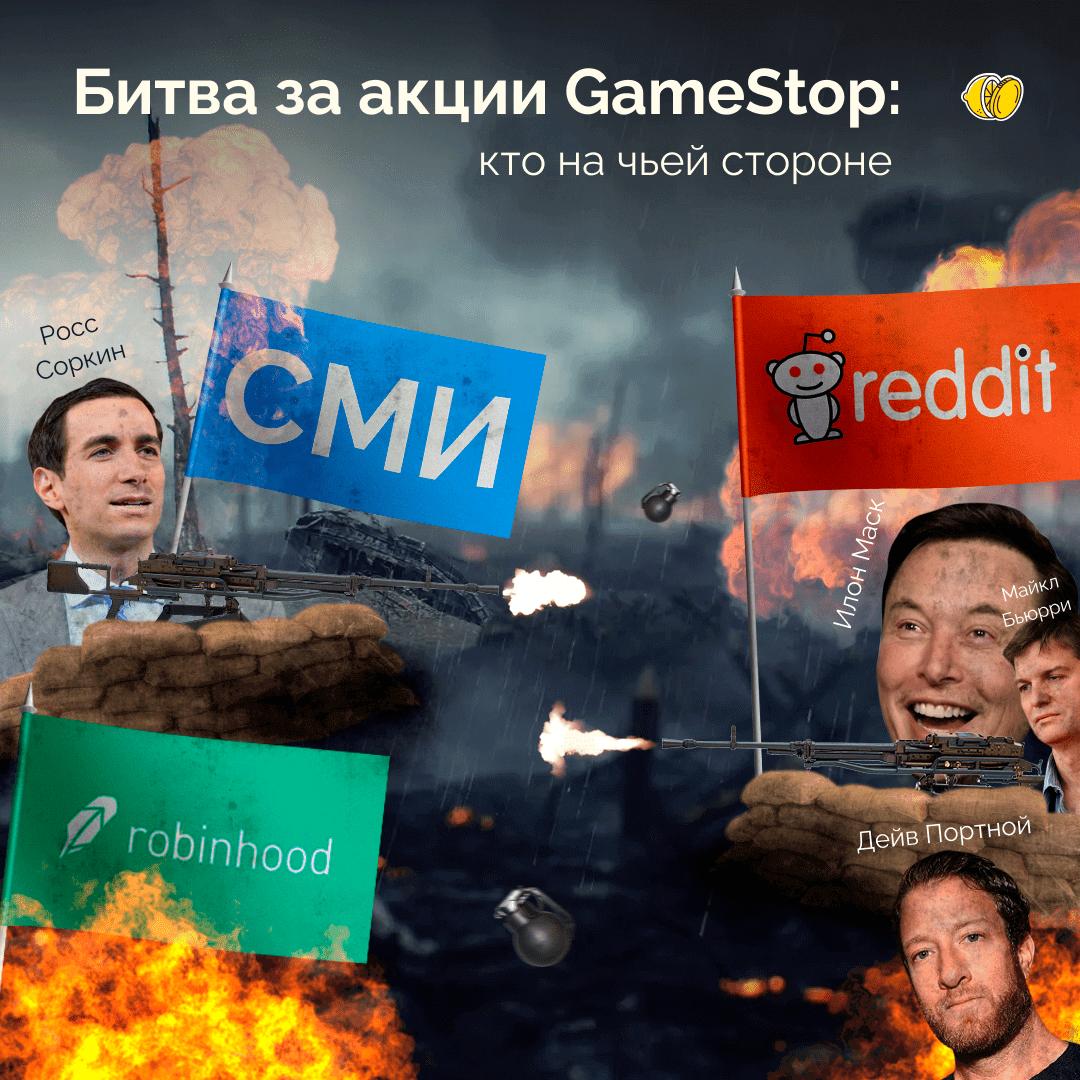 Акции GameStop: +1811% прибыли у одних и миллиарды убытков у других. Что происходит