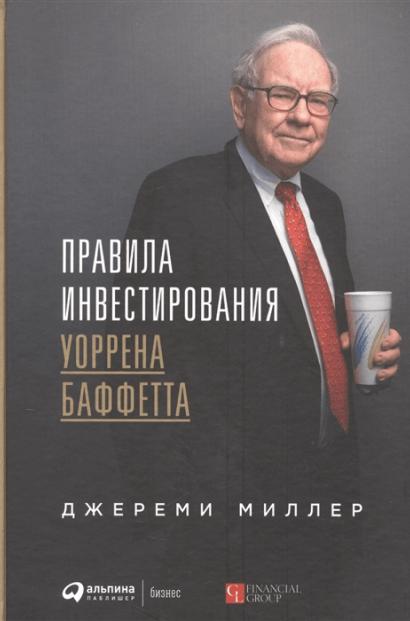 7 книг для начинающих инвесторов
