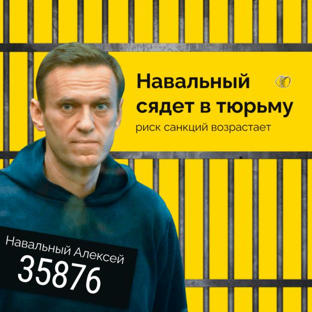 Навального посадили. Что будет с рублём и российским рынком