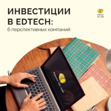 Инвестиции в EdTech. Разбираем 6 перспективных компаний