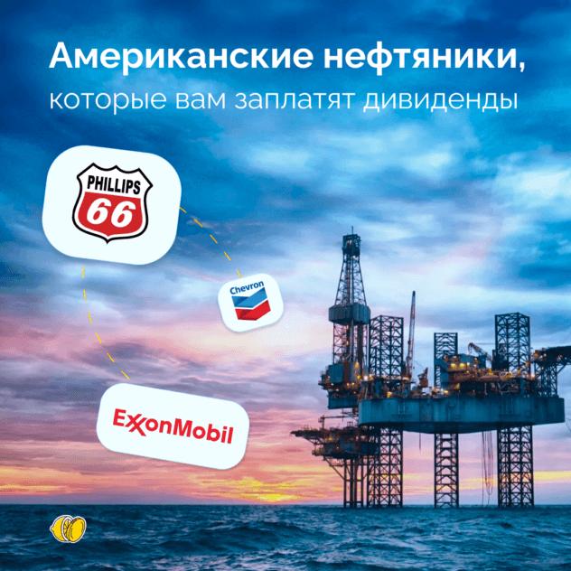 3 нефтяные компании США, которые платили дивиденды даже в кризис 2020