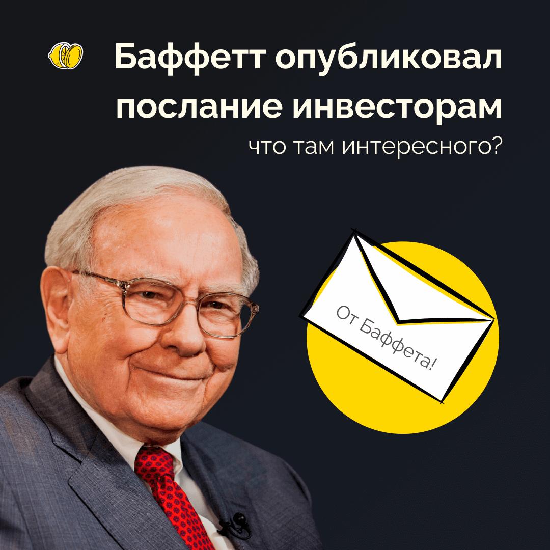 4 совета Баффетта из его послания акционерам