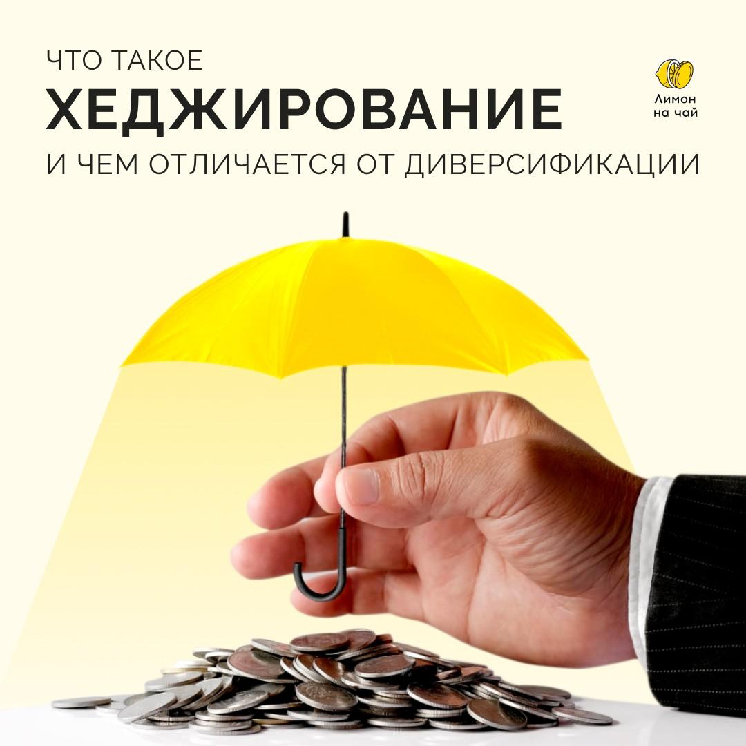 Хеджирование — альтернатива диверсификации? Что выбрать инвестору