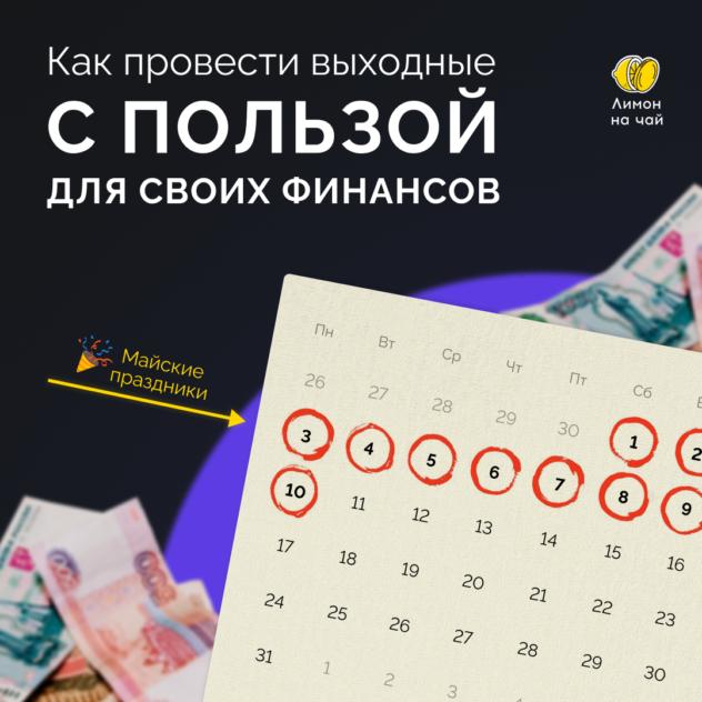 Путин объявил выходные с 1 по 10 мая. 4 совета, как провести время с пользой