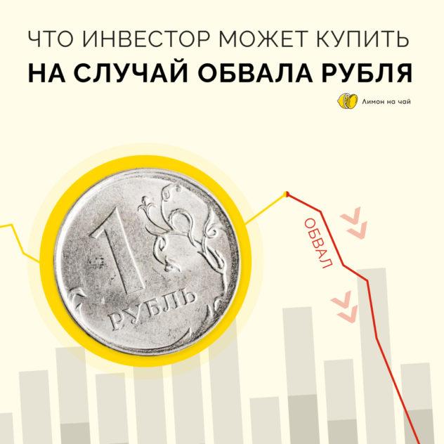 4 варианта для инвестирования на случай падения рубля