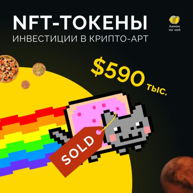 Инвестиции в NFT-токены: как устроен рынок цифрового искусства