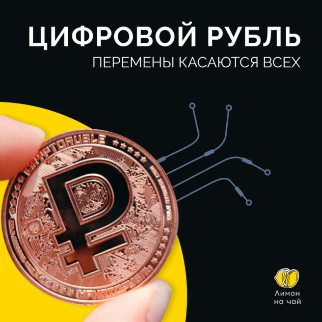 Цифровой рубль: зачем он нужен и как это отразится на нашей жизни
