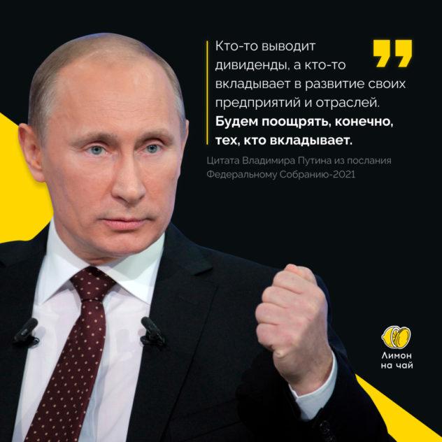 Путин раскритиковал компании за вывод дивидендов. Теперь затянут гайки?