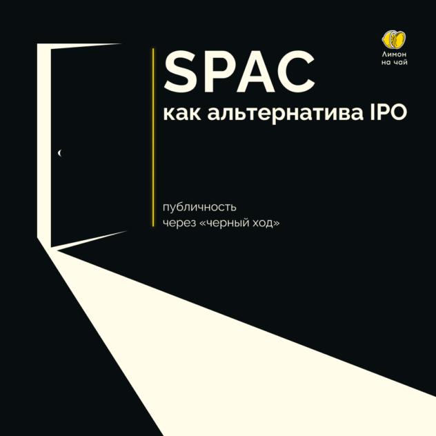 Что такое SPAC-компании и стоит ли в них инвестировать