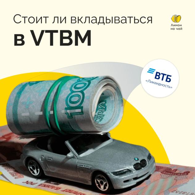 Где парковать деньги? Обзор фонда ВТБ