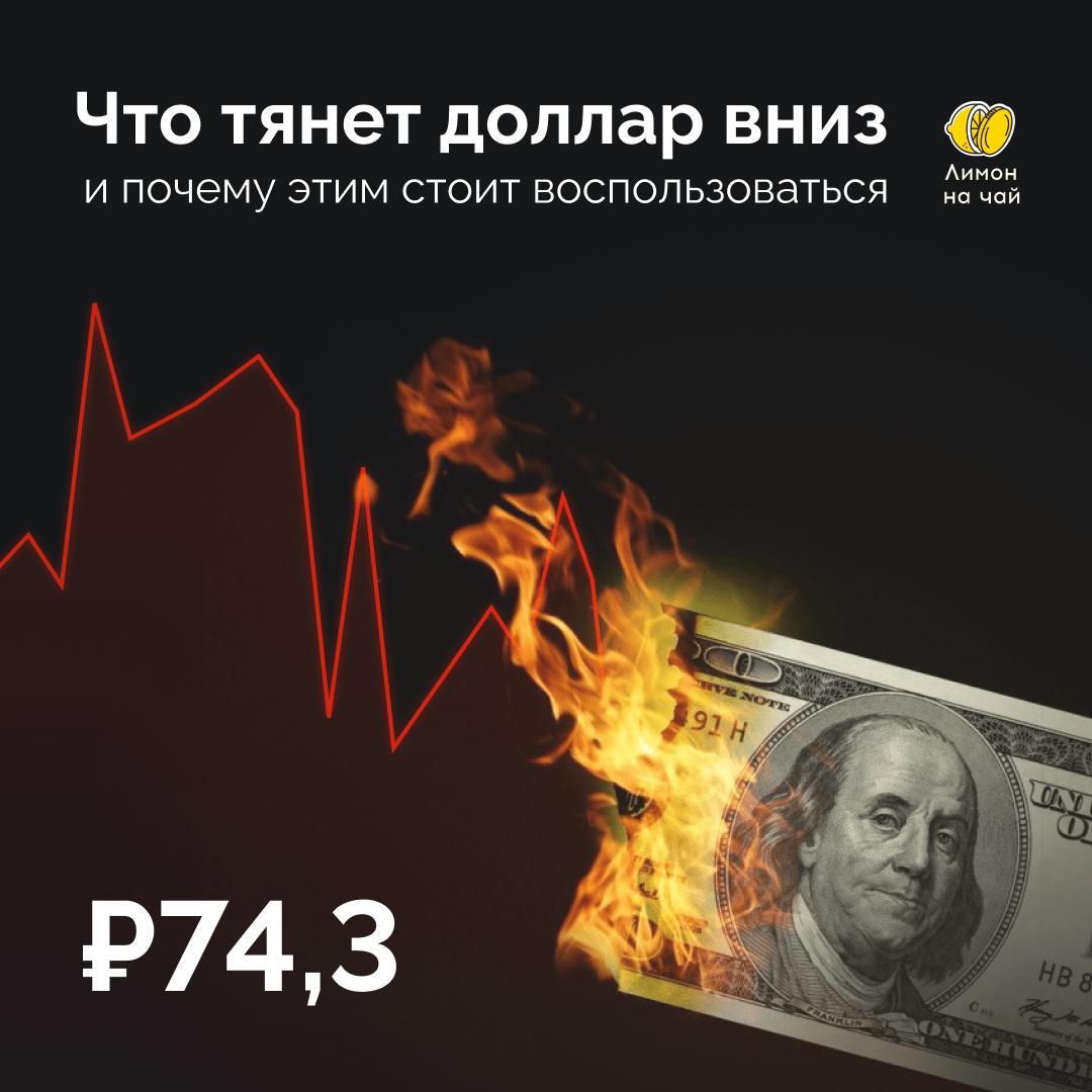 3 причины, почему падает доллар и что с этим делать