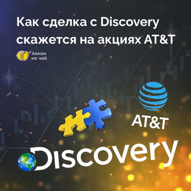 Сделка с Discovery — причина присмотреться к акциям AT&T