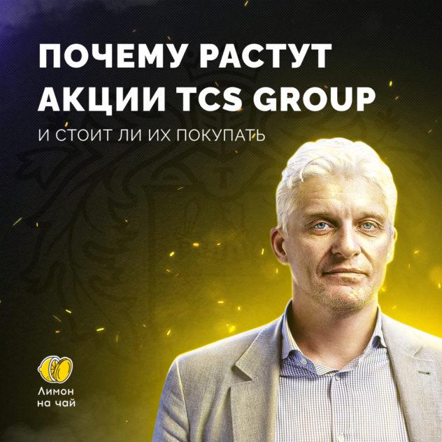 Акции TCS Group. Добавим немного рисков в портфель?