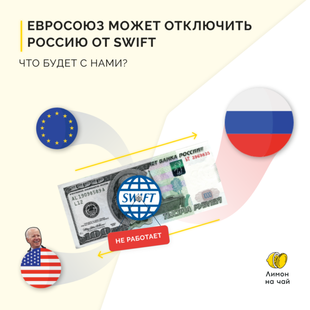 Россию могут отключить от SWIFT. Что будет, если это произойдет?