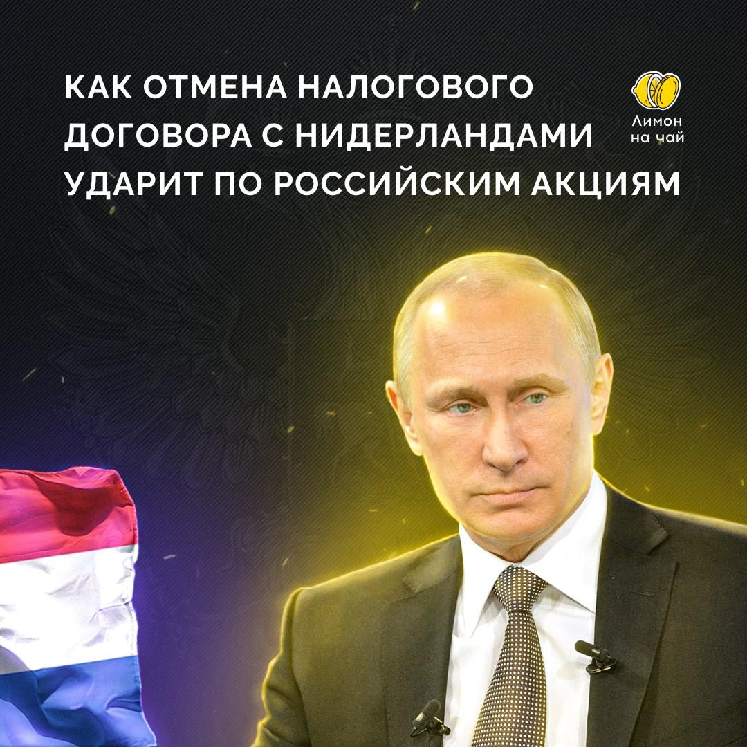 Россия разорвала налоговый договор с Нидерландами. Как это отразится на жизни инвесторов