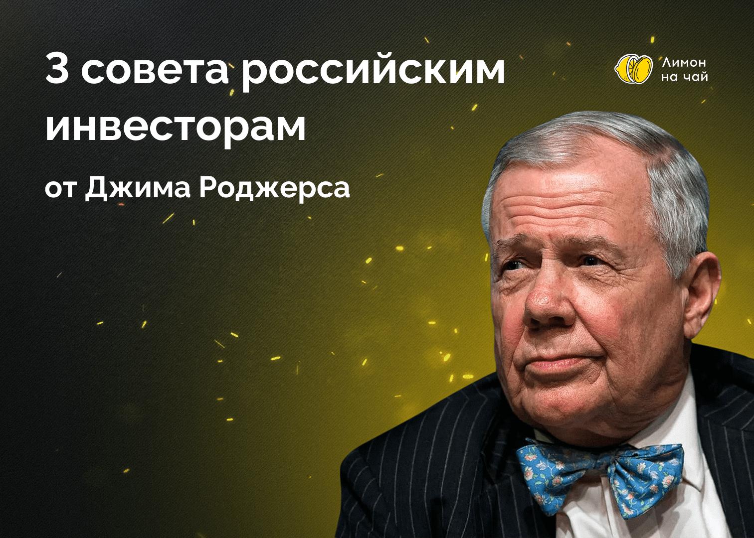 3 совета российским инвесторам от миллионера Джима Роджерса