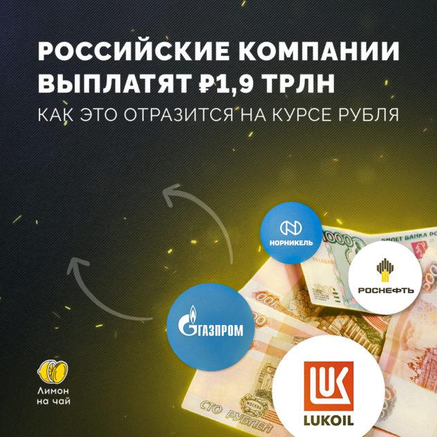 Повлияет ли дивидендный сезон на курс рубля этим летом?