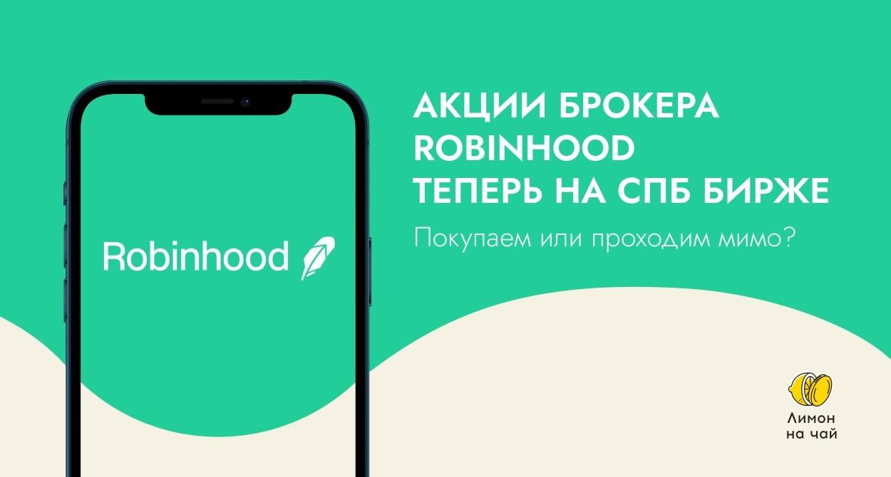 Robinhood вышел на биржу. Почему я не собираюсь покупать его акции
