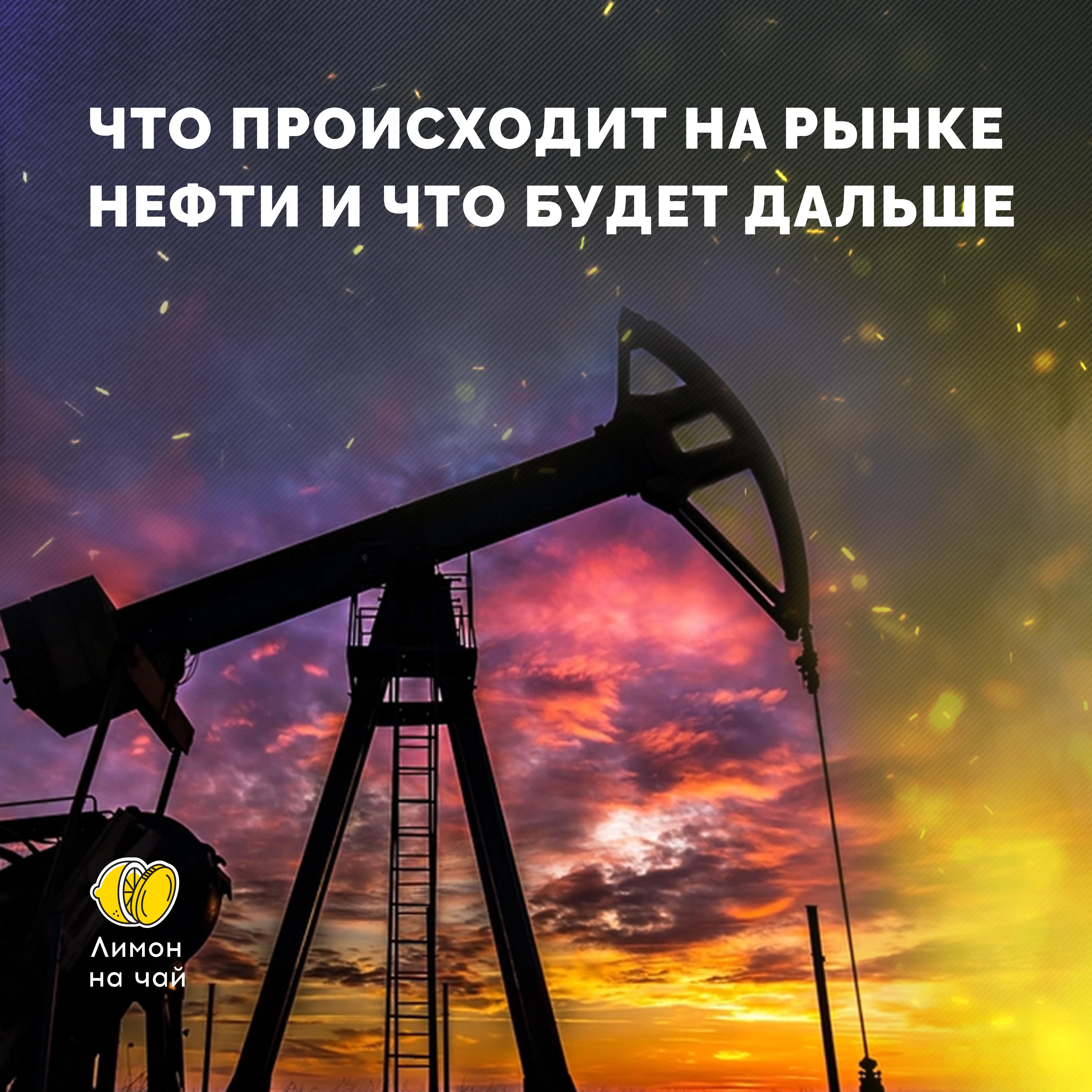 То +30%, то -18%. Нефть, с тобой всё в порядке?