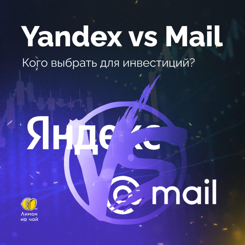 Битва компаний: «Яндекс» vs Mail