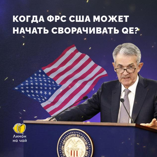 Когда закончится пир невиданной щедрости, который устроила ФРС США?