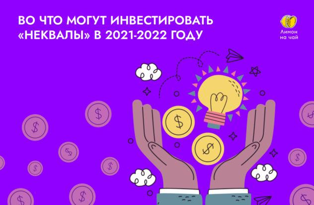 Ограничения для неквалифицированных инвесторов в 2021: в каком случае нужно сдать тест