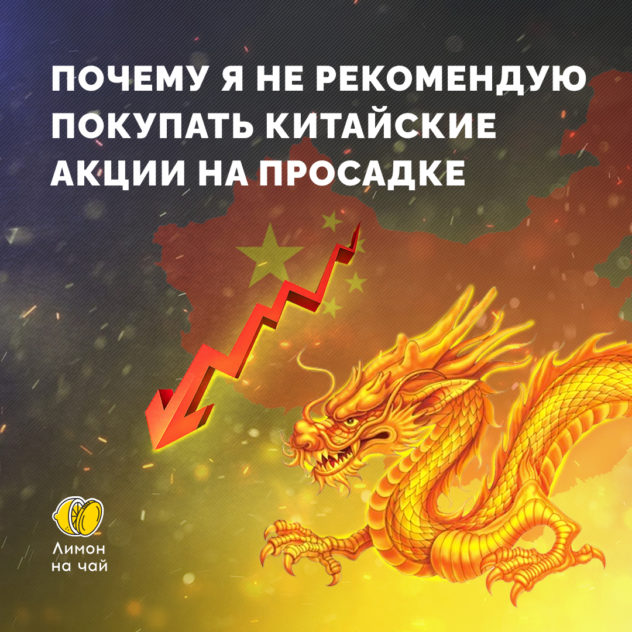 Хотите купить акции Китая на просадке? 4 аргумента, которые могут вас остановить